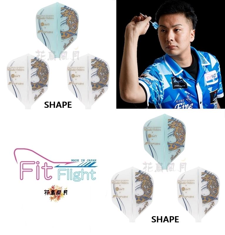 Fit-FitFlightxDartsHiVe-OshiroMasaki.jpg