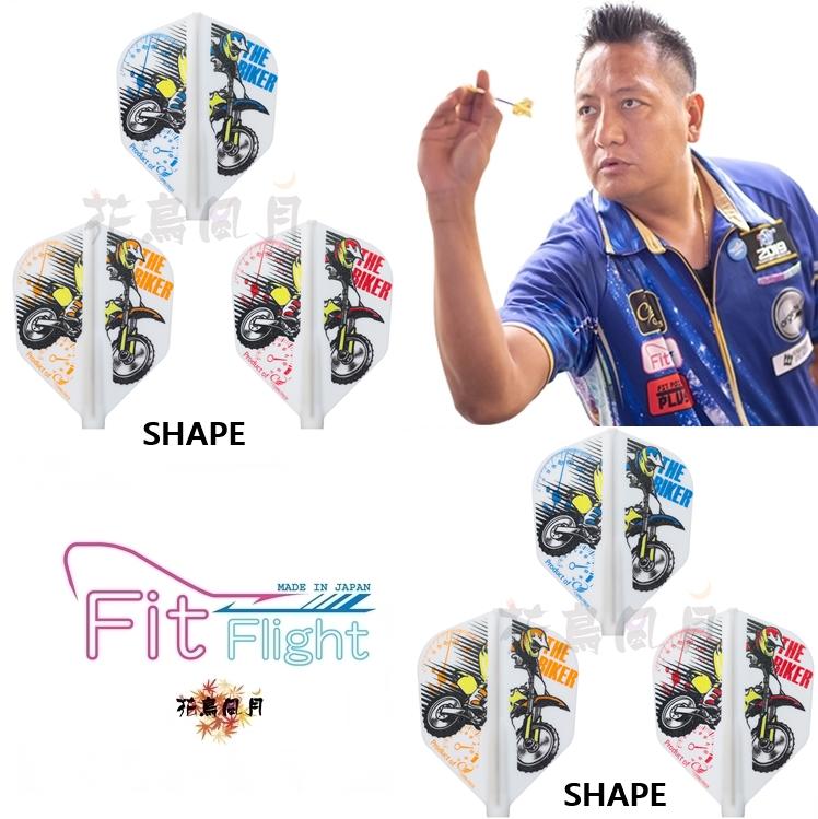 Fit-FitFlightxPUPO-TENG-LIEH2