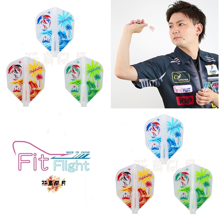 Fit-Flight-×-fujiidaisuke-2-Shape-Mixcolor