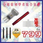 Fuaniao-Beginner-799Set