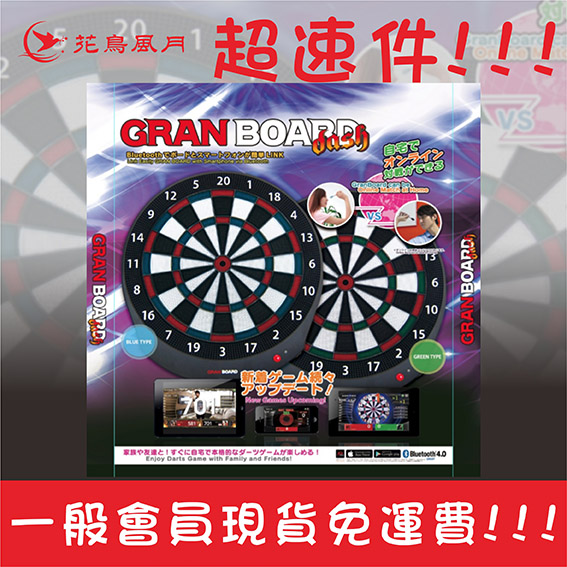 GRAN-GRANBOARDTW-DASH-NEW-EDITION