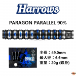 Harrows-2BA-PARAGON-PARALLEL-90-20gR