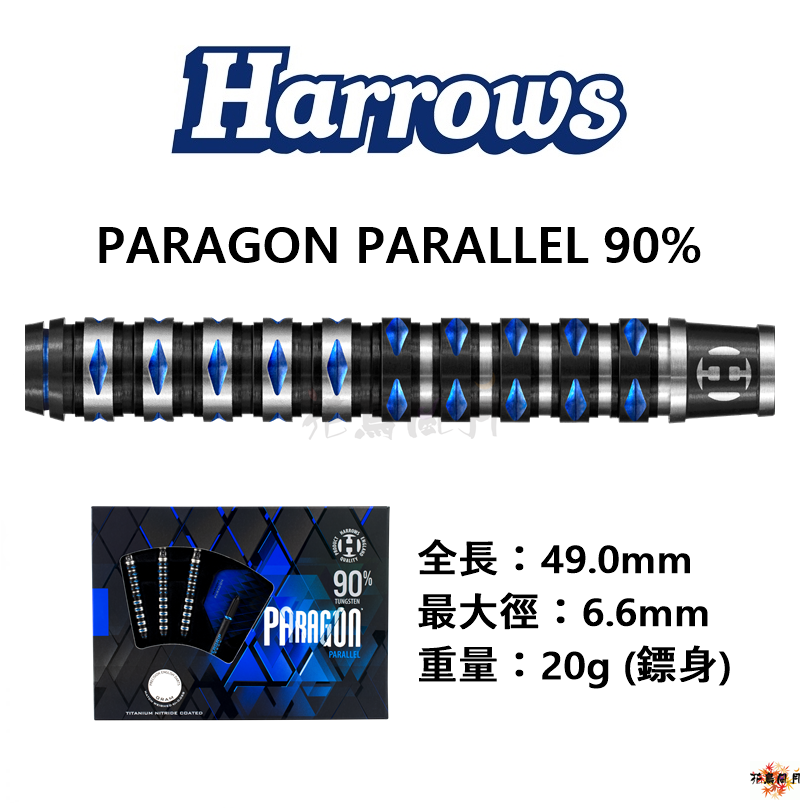 Harrows-2BA-PARAGON-PARALLEL-90-20gR.png