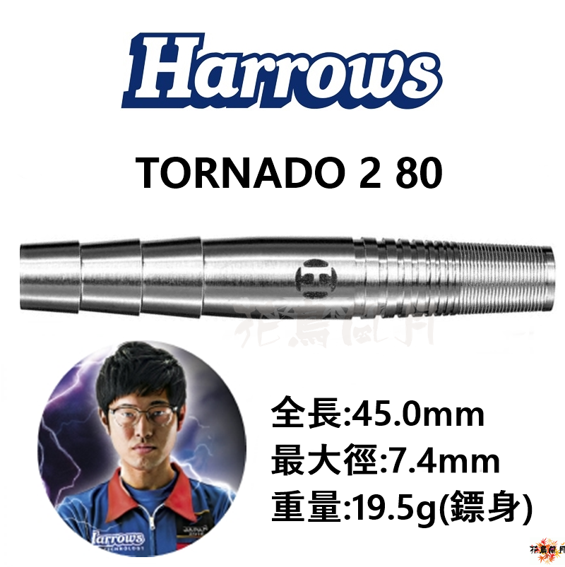 Harrows-2BA-THE-TORNADO-2-80%