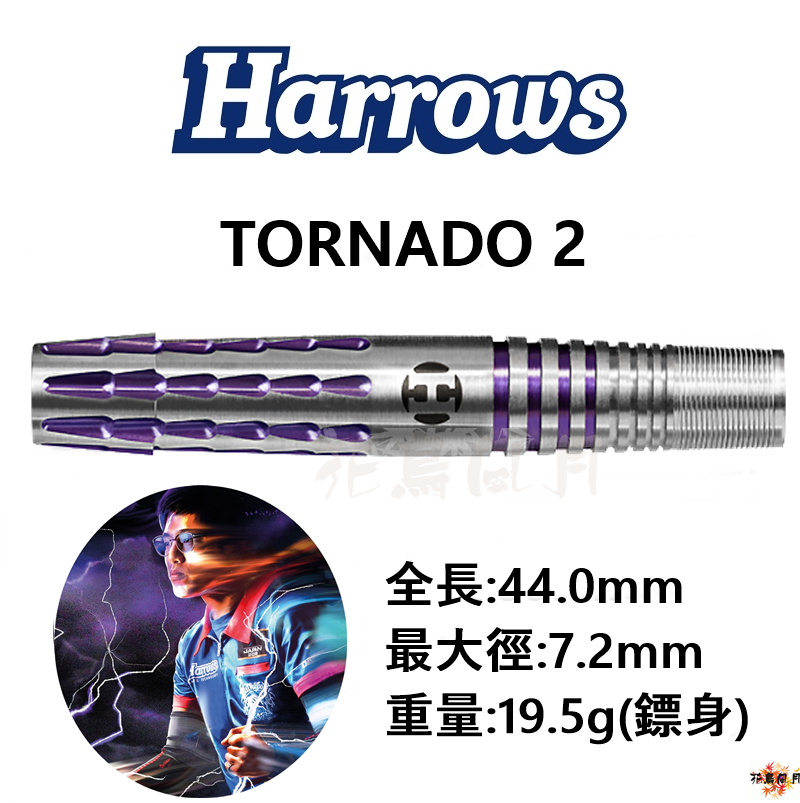 Harrows-2BA-THE-TORNADO-2-90-no.png