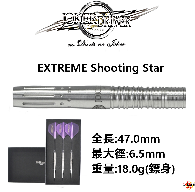 JOKERDRIVER-2BA-EXTREME-ShootingStar
