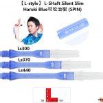 Lstyle-LSHaft-SilentSlim-HarukiBlue