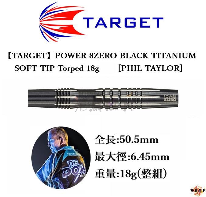 MIX-DCRAFT-SPIDER-EVA-TARGET-POWER8ZERO-Torpedo-02.png