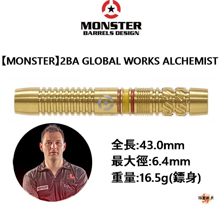 MONSTER-2BA-ALCHEMIS.png