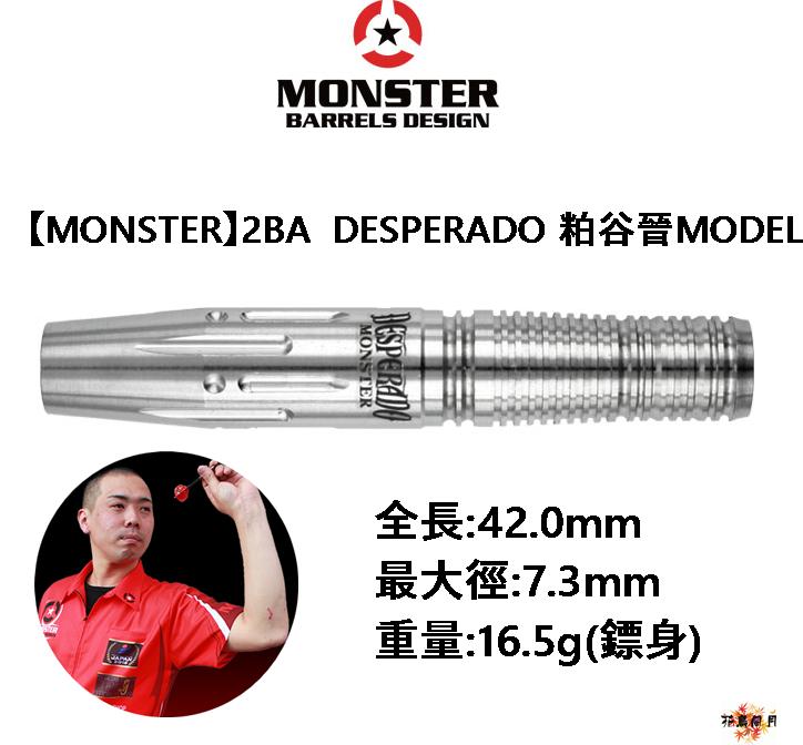 MONSTER-2BA-DESPERADO