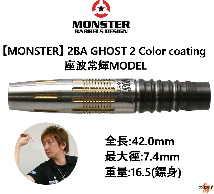 MONSTER-2BA-GHOST2-Color-Coating-1.png
