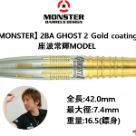 MONSTER-2BA-GHOST2-Gold-Coating