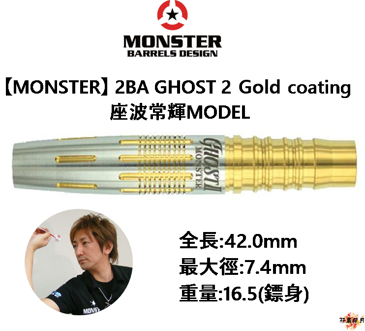 MONSTER-2BA-GHOST2-Gold-Coating