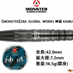 MONSTER-2BA-GLOBAL-WORKS-KAMUI