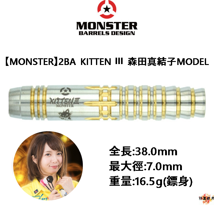 MONSTER-2BA-KITTEN3-MORITAMAYUKO