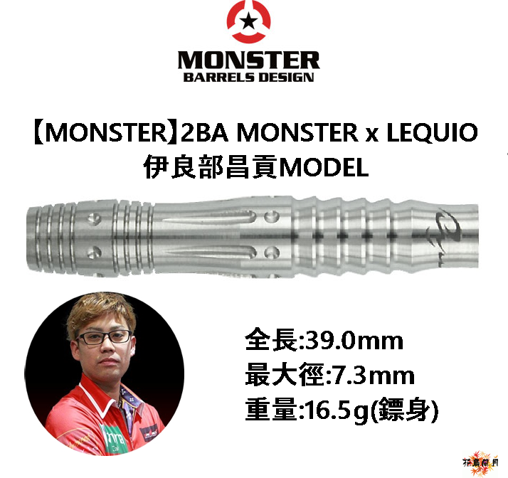 MONSTER-2BA-LEQUIO