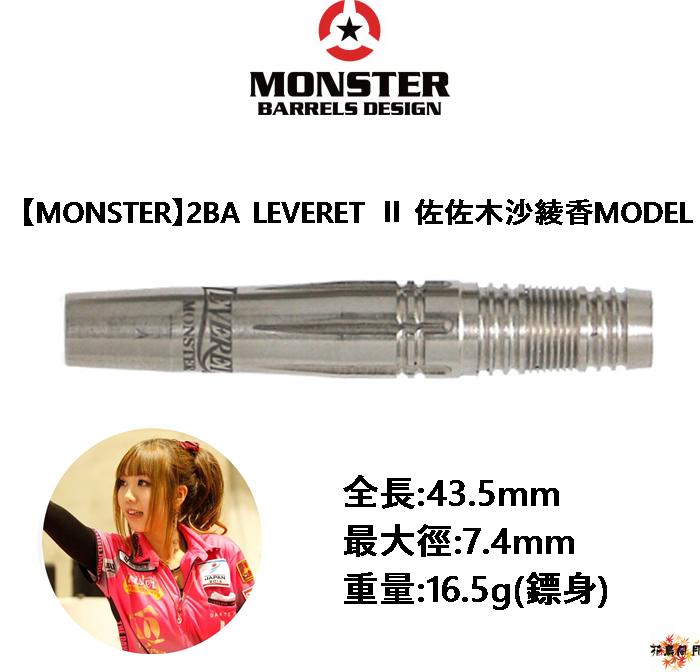 MONSTER-2BA-LEVERET2