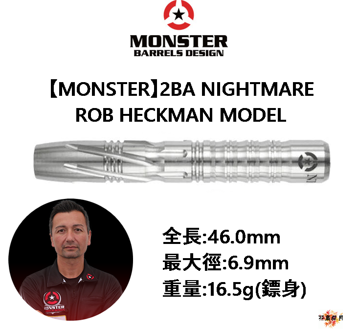 MONSTER-2BA-NIGHTMARE