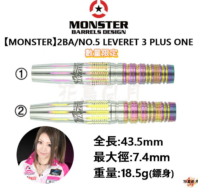 MONSTER-2BA-NO5-LEVERET3-PLUS-ONE