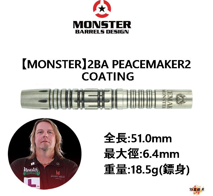 MONSTER-2BA-PEACEMAKER2-COATING