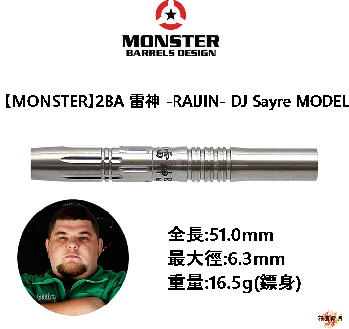 MONSTER-2BA-RAIJIN