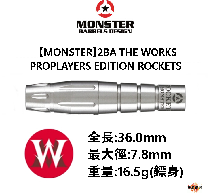 MONSTER-2BA-THEWORKS-ProPlayerEdition-ROCKETS