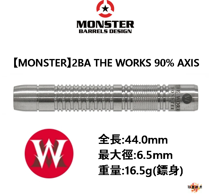 MONSTER-2BA-THEWORKS90-AXIS.png