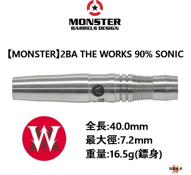 MONSTER-2BA-THEWORKS90-SONIC.png
