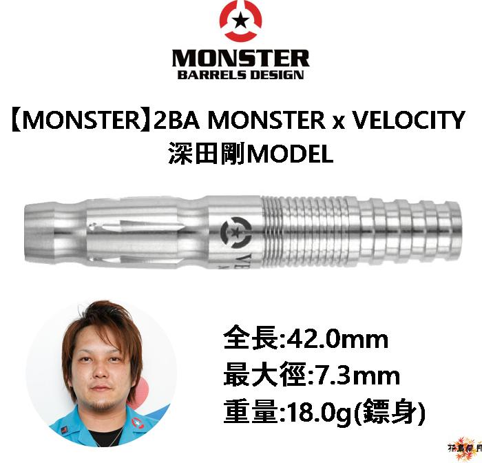 MONSTER-2BA-VELOCITY