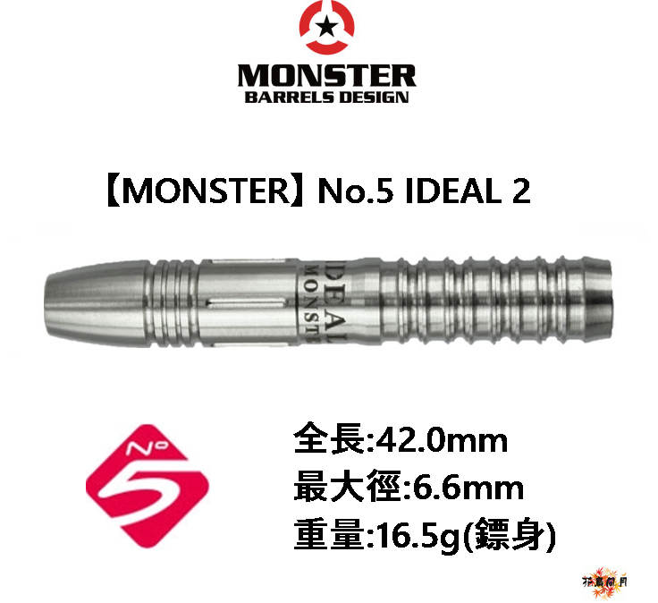 MONSTER-NO5-IDEAL2-1.png