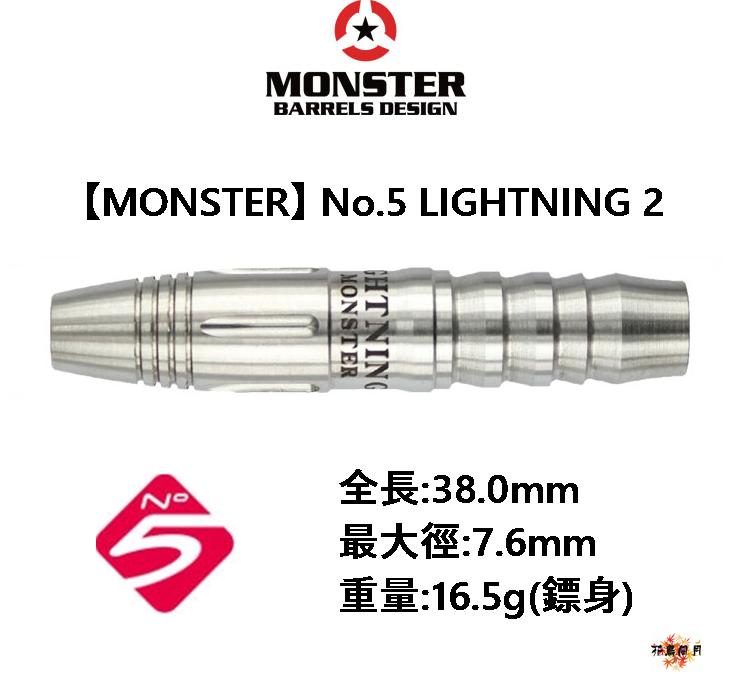MONSTER-NO5-LIGHTNING2-1.png