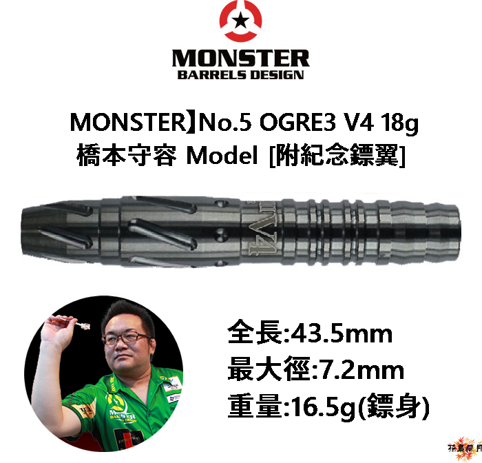 MONSTER-No5-OGRE3-V4
