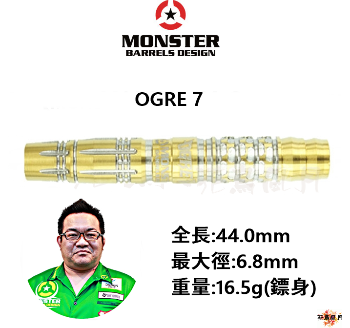 MONSTER-OGRE-7