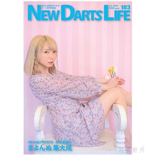 NEW-DARTS-LIFE-vol103