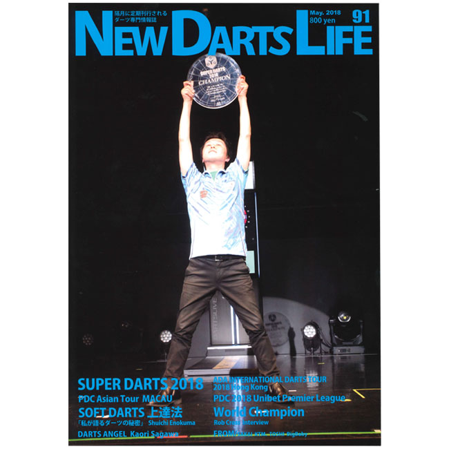 NEW-DARTS-LIFE-vol91.jpg