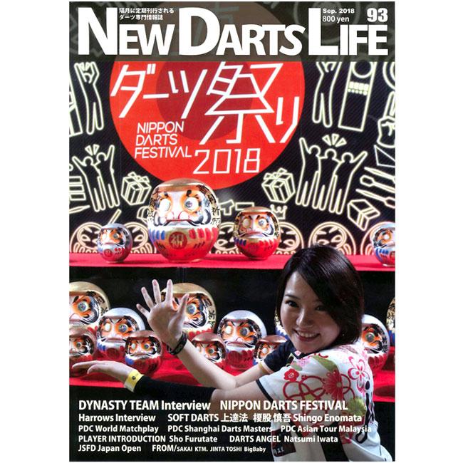 NEW-DARTS-LIFE-vol93.jpg
