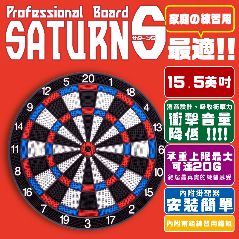 SATURN-S-商品圖123.jpg