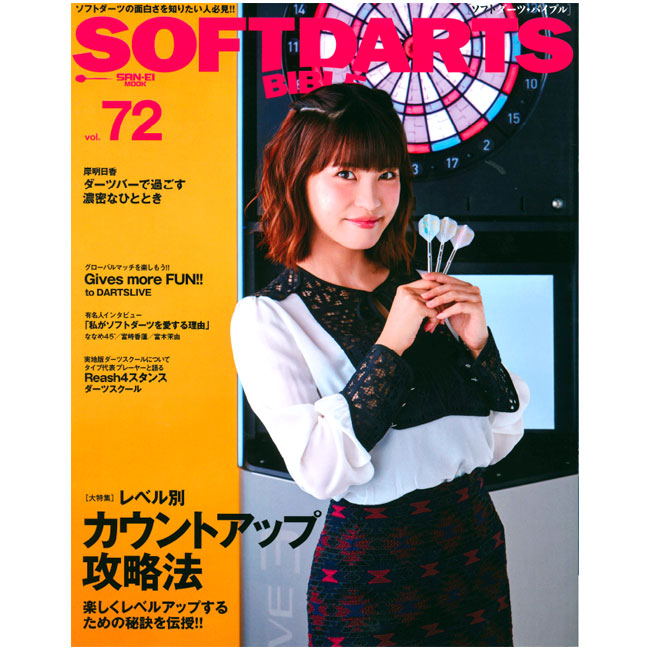 SOFT-DARTS-BIBLE-vol.72