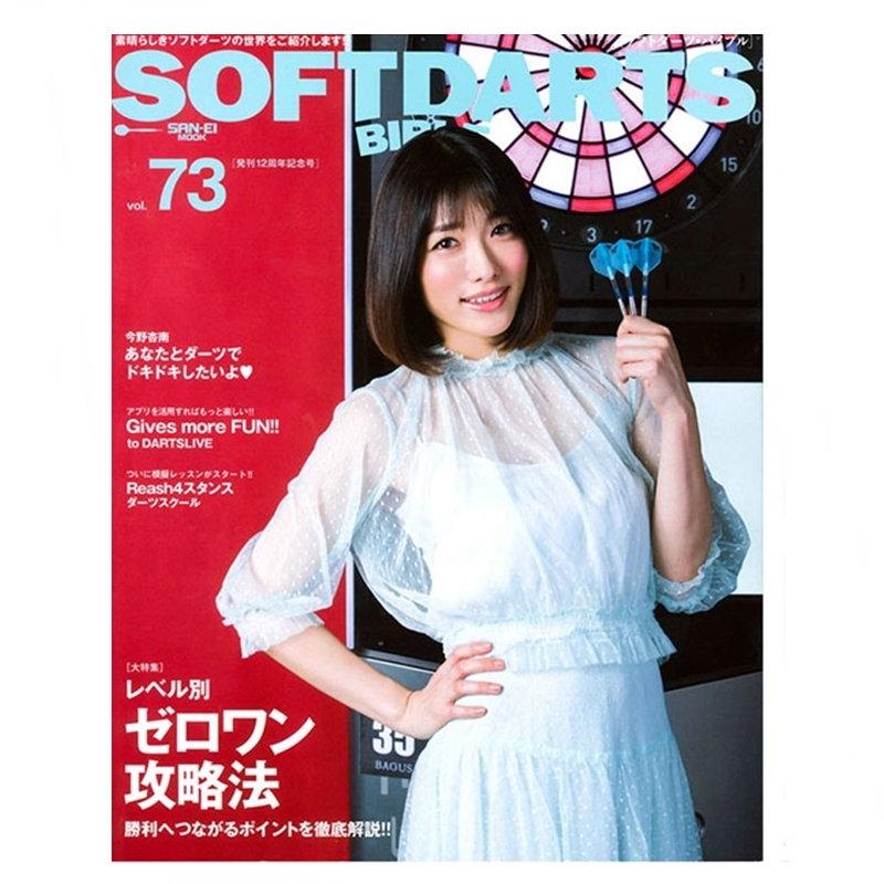 SOFT-DARTS-BIBLE-vol.73-1.jpg