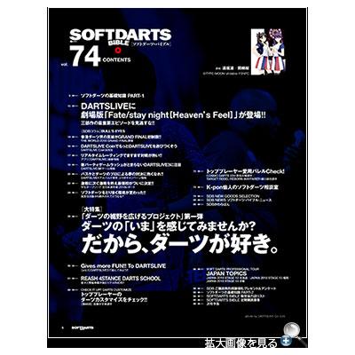 SOFT-DARTS-BIBLE-vol.74-01.jpg