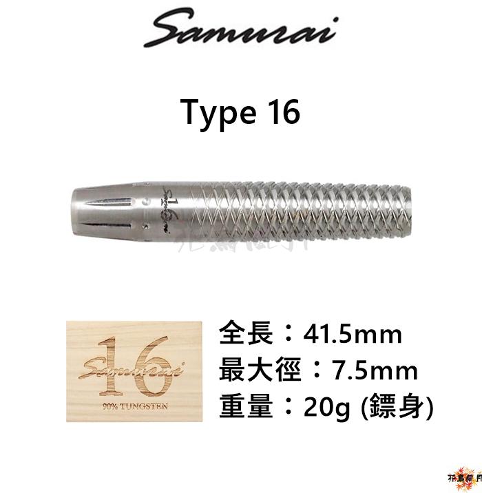 Samurai-2BA-Fusion-Type16.png