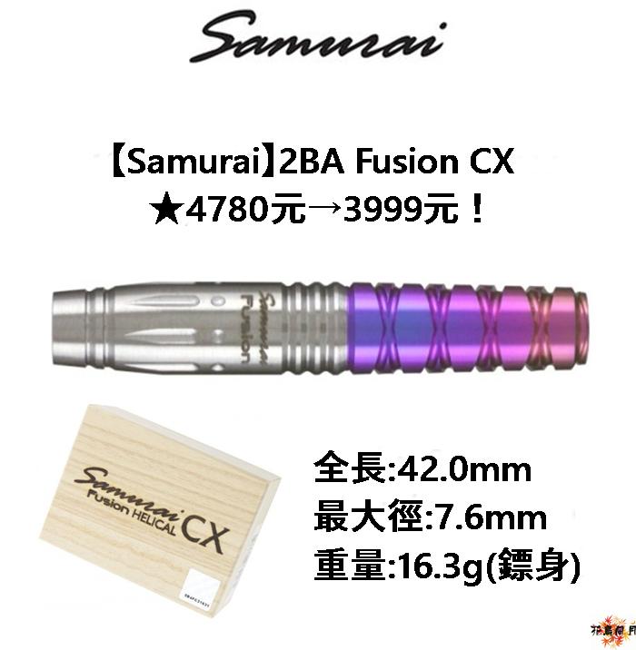 Samurai-2BA-FusionCX