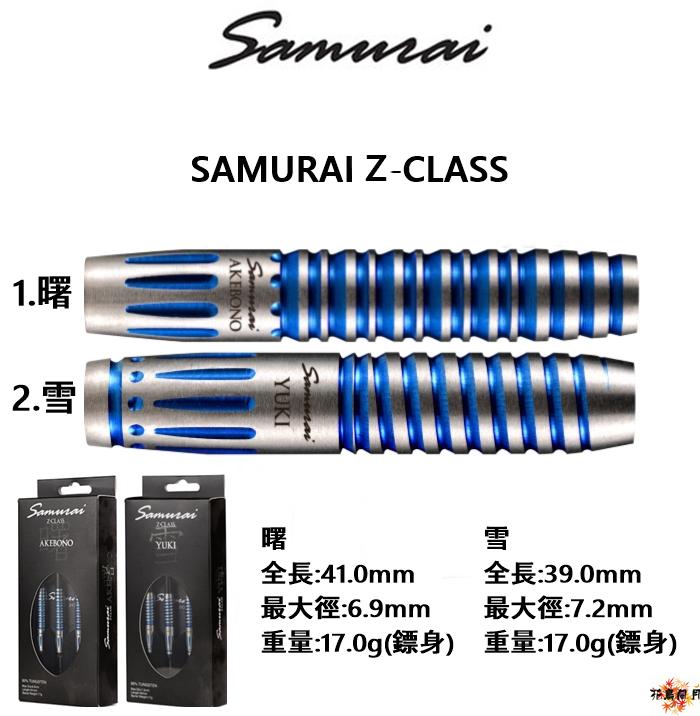 Samurai-2BA-SAMURAI-Z-CLASS