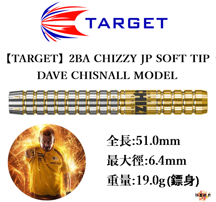 TARGET-2BA-CHIZZY-JAPAN-EDITION-SOFT-TIP-1.png