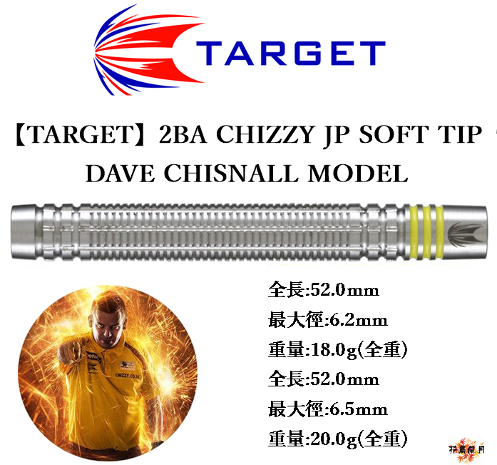 TARGET-2BA-CHIZZY-SOFT