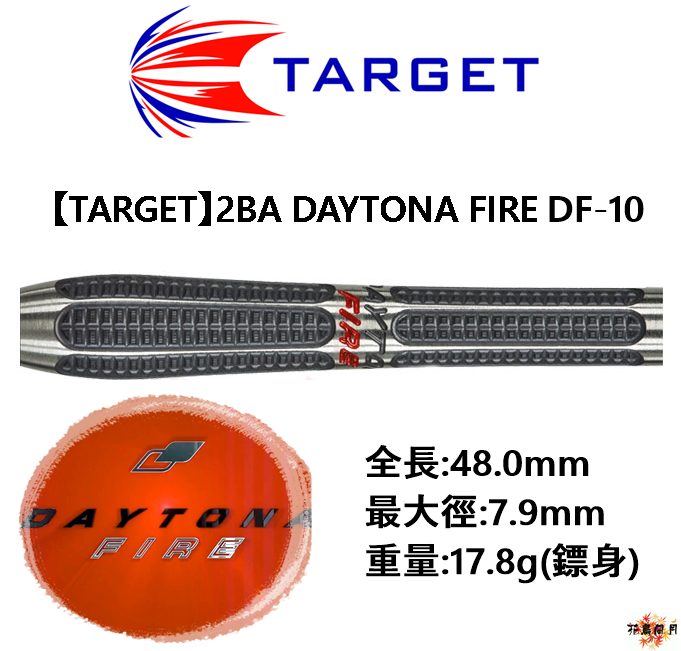 TARGET-2BA-DAYTONA-FIRE-DF10