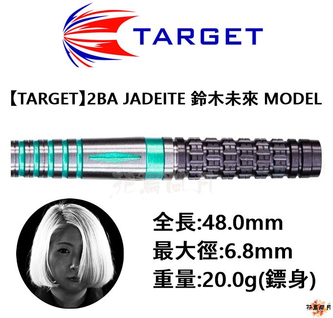 TARGET-2BA-JADEITE-Suzukimikuru-model.png