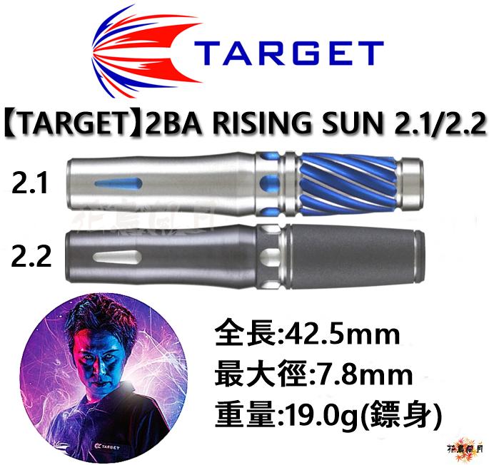 TARGET-2BA-NO.5-RISING-SUN-2.1-2.2.png