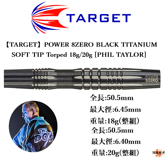 TARGET-2BA-POWER8ZERO-BLACKTITANIUM-SOFT-Torpedo