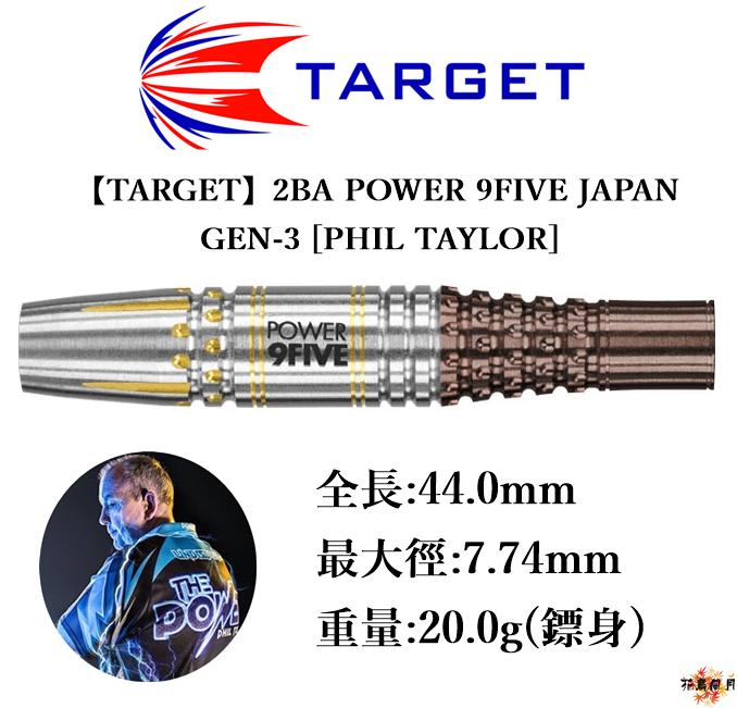 TARGET-2BA-POWER9FIVE-JAPANORIGINAL-GEN-.png